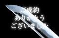 【脇差】 (桔梗紋)備中国住義久作之 平成十五年八月日