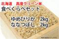 高度クリーン米食べくらべセット