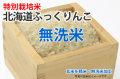 無洗米・高度クリーン米ふっくりんこ