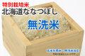 無洗米・特別栽培米北海道ななつぼし