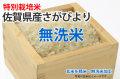 無洗米・特別栽培米佐賀県産さがびより