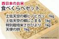 西日本米食べくらべセット