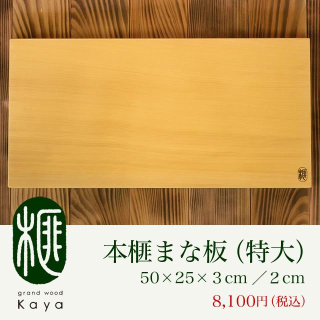希少な榧の木のまな板 本榧まな板(特大)