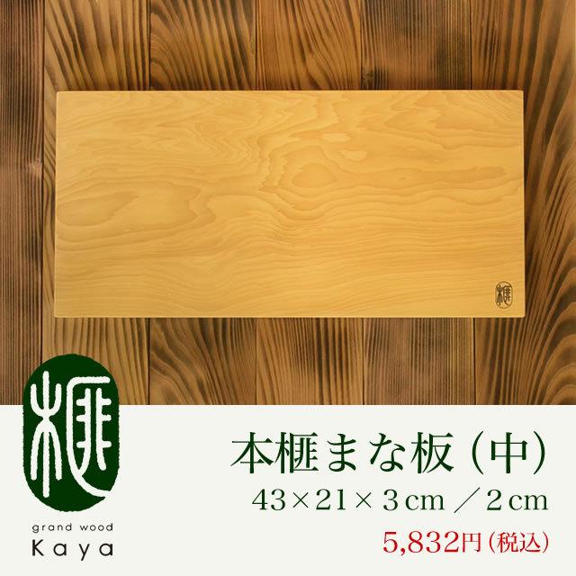 希少な榧の木のまな板 本榧まな板(中)