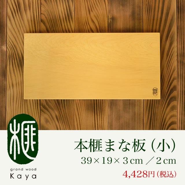 希少な榧の木のまな板 本榧まな板(小)