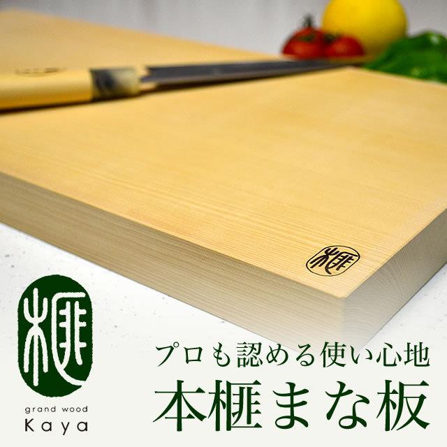 希少な榧の木のまな板 本榧まな板
