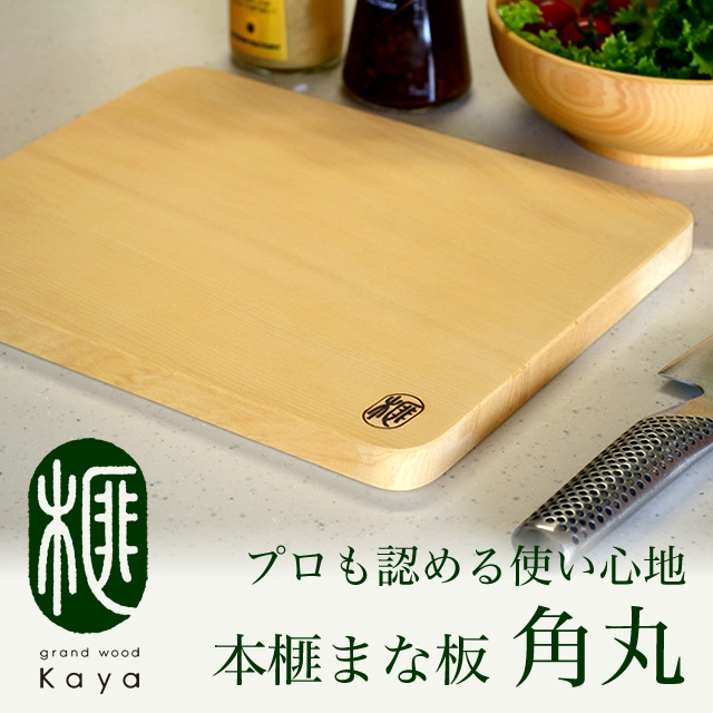本榧まな板 角丸/厚さ2cm【木製まな板】