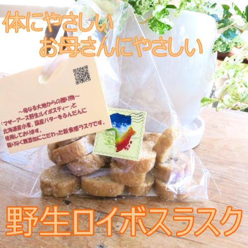 野生ロイボスティーがたっぷり入ったヘルシーラスク(焼き菓子)【母の日にお花と一緒にいかがですか/ラスクのみの販売はご容赦ください】