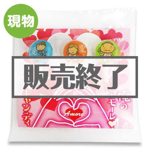 俺のアモーレキャンディ(3色飴セット)【現物】