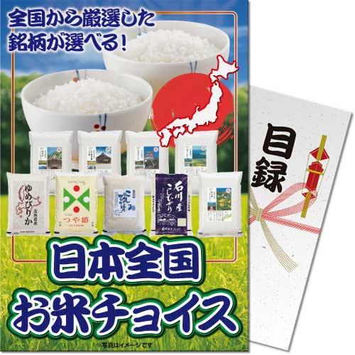 【パネもく!】厳選銘柄から選べる!日本全国お米チョイス(A4パネル付)[当日出荷可]