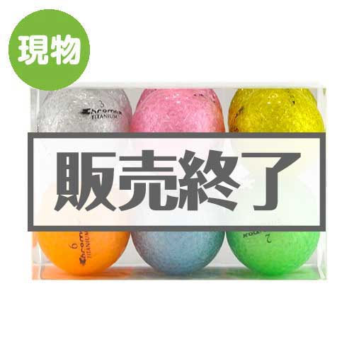 クロマックスゴルフボール(6色)