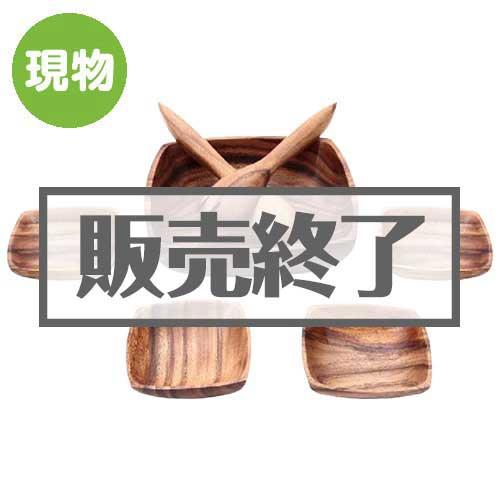 アカシアトレーセット(スプーン&フォーク付)