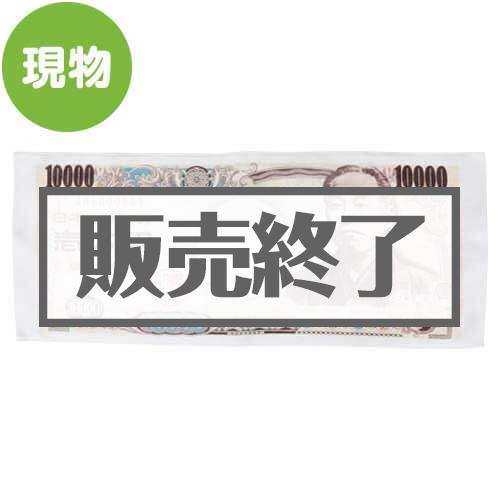お札タオル「壱萬円札/福沢諭吉」