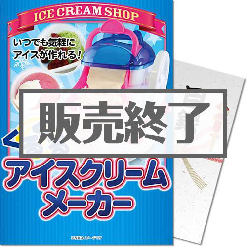 くるくるアイスクリームメーカー