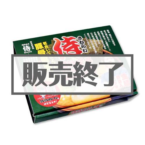 横浜家系ラーメン「侍」4食入り