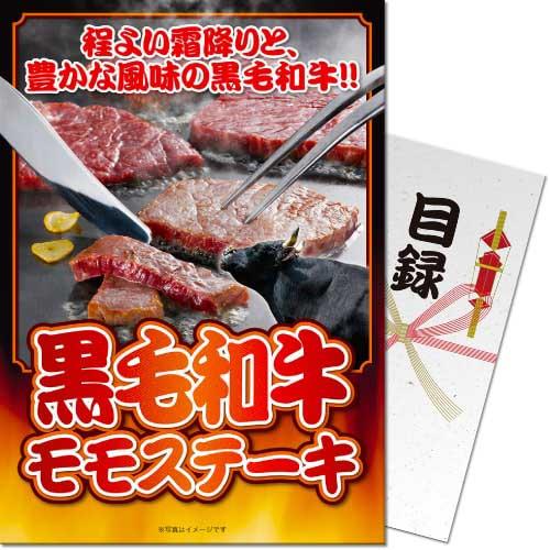 【パネもく!】黒毛和牛モモステーキ(A4パネル付)[当日出荷可]