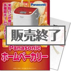 【パネもく!】Panasonicホームベーカリー(A4パネル付)[当日出荷可]