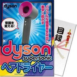 dyson Supersonicヘアードライヤー(A4パネル)
