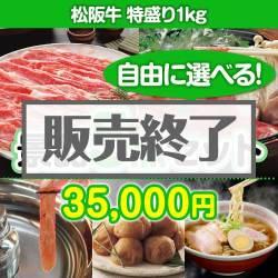 <内容が選べるまとめ買い景品5点セット>/ss-119-a3 目玉:松阪牛 特盛り1kg[送料無料・全品目録パネル付・当日出荷可]