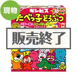たべっ子どうぶつミックスBIGパック【現物】