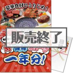 豪華食材ひとりじめ!肉・海鮮・スイーツ1年分 10万円コース