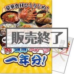 豪華食材ひとりじめ!肉・海鮮・スイーツ1年分 5万円コース