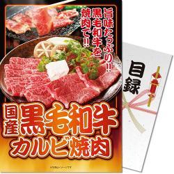 国産黒毛和牛カルビ焼肉