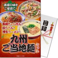 長崎ちゃんぽん!皿うどん!博多ラーメン!九州ご当地麺セット