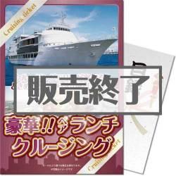 【パネもく!】<東京・神戸・福岡から選べる!>豪華ランチクルージングペアチケット(A4パネル付)[送料無料・当日出荷可]