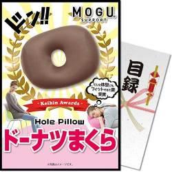 MOGU ドーナツまくら