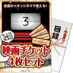 映画チケット 4枚セット
