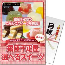 選べる 銀座千疋屋スイーツ(A4)