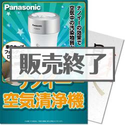 Panasonic ナノイー空気清浄機