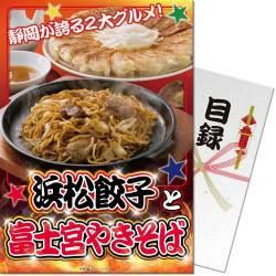 浜松餃子と富士宮やきそば