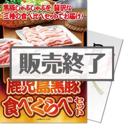 鹿児島黒豚食べくらべ