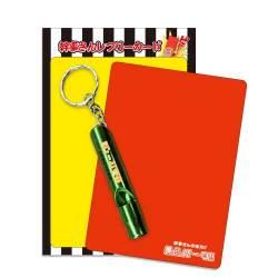 幹事さんレフリーカード【現物】
