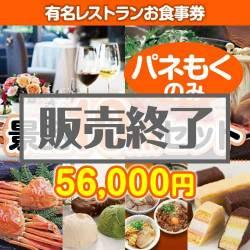 有名レストランお食事券10点セット