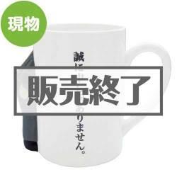 あやまりマグカップ
