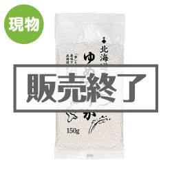 北海道産ゆめぴりか小袋150g【現物】