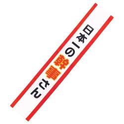 たすき(日本一の幹事さん)【現物】