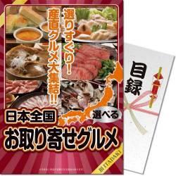 【パネもく!】選べる!日本全国お取り寄せグルメ(頂-ITADAKI-)(A4パネル付)[当日出荷可]