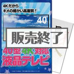 40型4K液晶テレビ