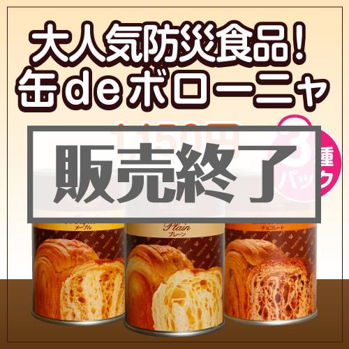 大人気防災食品!缶deボローニャ3種パック