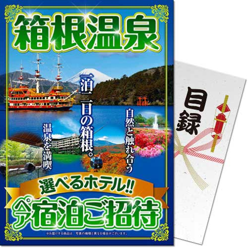 【パネもく!】選べる箱根温泉一泊宿泊2名様ご招待(A4パネル付)[当日出荷可]