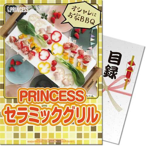 プリンセスセラミックグリル