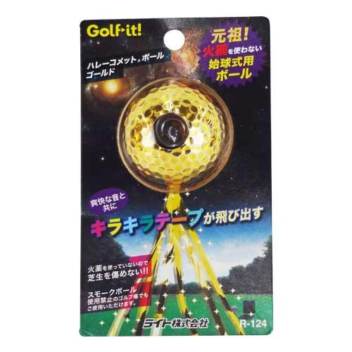 ハレーコメットボール(ゴールド)