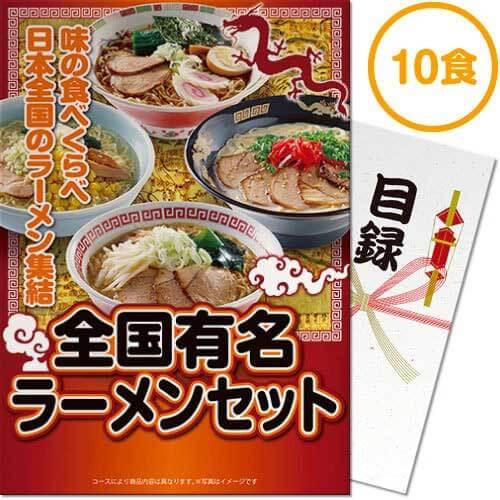 【パネもく!】全国有名ラーメン10食セット【乾麺】(A4パネル付)[当日出荷可]
