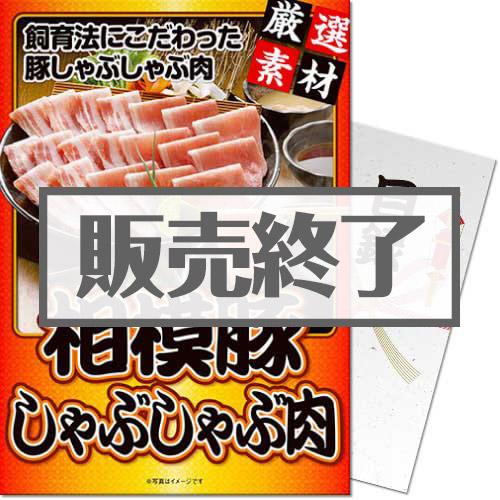 神奈川県産相模豚しゃぶしゃぶ肉