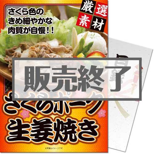 さくらポーク生姜焼き