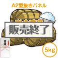 【パネもく!】岩手県産ひとめぼれ 5kg(特大型抜きパネル付)